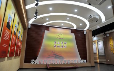 荥阳廉政教育基地微展厅