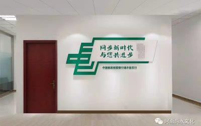 通许县邮储银行文化建设