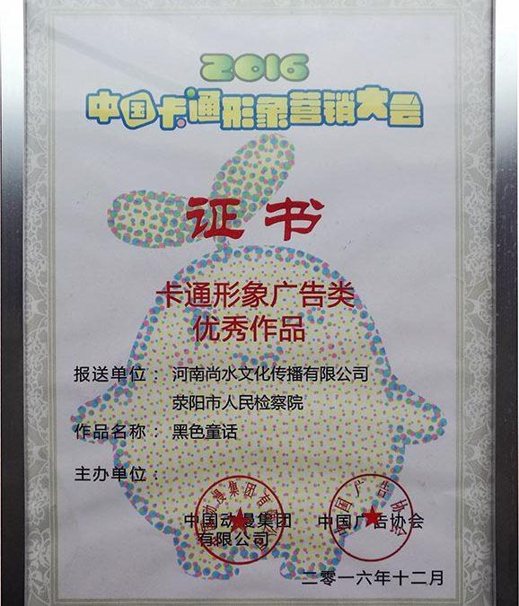 荣获中国卡通形象营销大会卡通形象广告类优秀作品