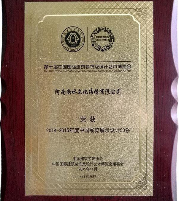 荣获第十届中国国际建筑装饰及设计艺术博览会2014-2015年度中国展览展示设计50强