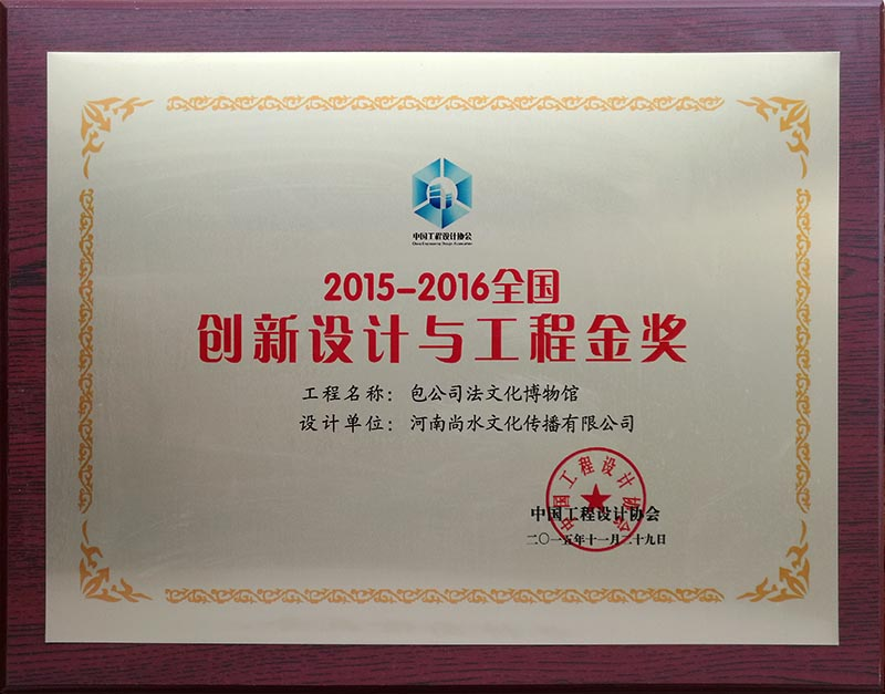 包公司法文化博物馆被评为2015-2016全国创新设计与工程奖