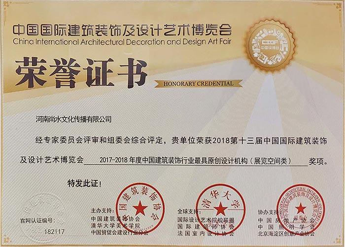 荣获2017-2018年度中国建筑装饰行业最具 原创设计机构(展览空间类)奖